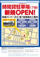 時間貸駐車場(7台)新規オープン