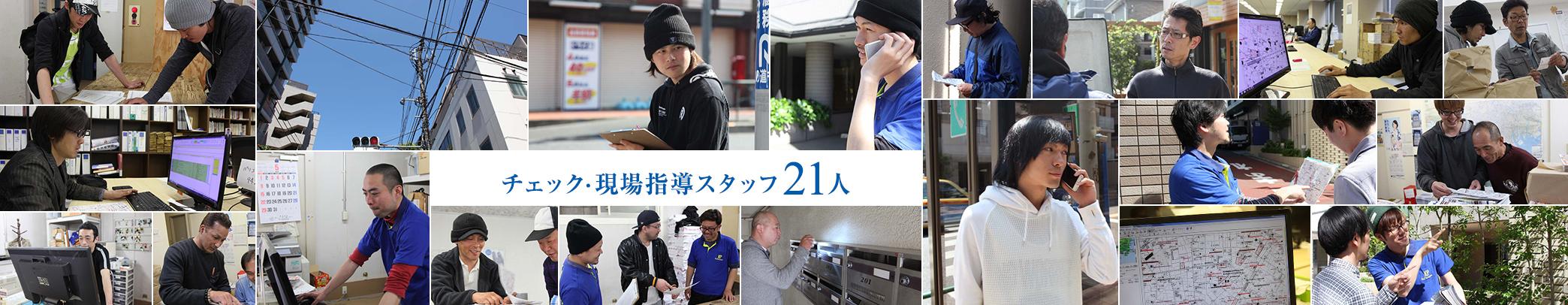 チェック・現場指導スタッフ21人