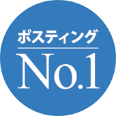 ポスティングNo.1